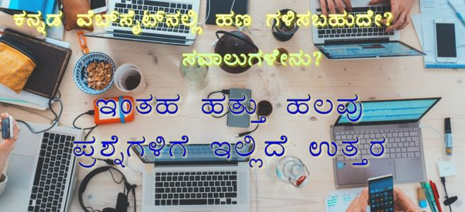 kannada website guide karnatakbest